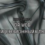 dr web licenzionniy kluch