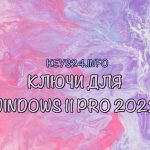 keys for windows 11 pro 2022