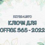 keysdlyaoffice365-2022