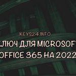 kluch dlya microsoft office 365 na 2022