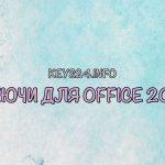 kluchi dlya office 2021